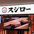 壽司郎 夢時代店
