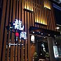 龍周職人鍋物-高雄超值日式涮涮鍋、火鍋