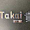貴Takai 壽司.割烹