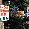 【台南】六甲區。玉梅純鮮奶包子饅頭工作坊
