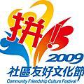 2009 04/12 戰勝~社區友好文化節