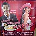 Janet、Toku@逢甲