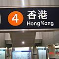 香港腿斷三日遊