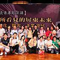 2009/5/23嚴長壽演講
