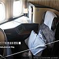 中華航空777-300ER新機飛行體驗