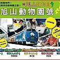 2012北海道-旭山動物園&雪之美術館