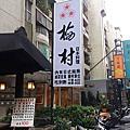 2012/12/22 梅村日本料理