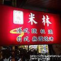 2012/12/25 米林日式無煙燒烤