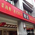 2013/01/05 朝桂港式飲茶