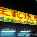 2013/03/22 王記燒臘