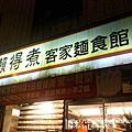 2013/04/21 懶得煮客家麵食館