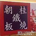 2013/06/23 朝桂鐵板燒
