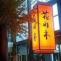 2013/06/26 花水木日本料理