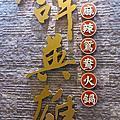 2013/07/03 譚英雄麻辣火鍋