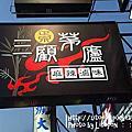 2013/07/08 三顧茅廬麻辣滷味