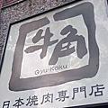 2013/07/14 牛角日本燒肉專門店