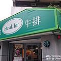 2015/11/07 雅室牛排 Steak Inn