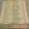 1061126韓食廚房(基隆仁四路)