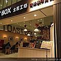 1061228TOAST BOX 台灣土司工坊 (信義威秀店)