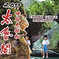 2011-11-5 太魯閣峽谷馬拉松