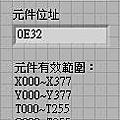 三菱PLC通訊