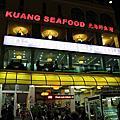 """現撈海鮮餐廳""""光海鮮"""""""