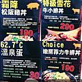 台南東區> 炙丼家