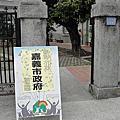 嘉義市社福團體參訪