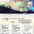 6月夏至頭城 文風輕旅遊