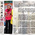 利澤永安社區報 no.15 16