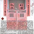 利澤永安社區報 no.8 9 10