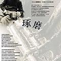 利澤永安社區報 no.6