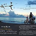 利澤永安社區報 no.3