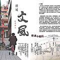 頭城文風社區報 no.3 and 4