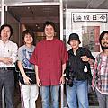2010.04.10 老屋欣力 名人鑑賞