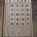11.08.29-東京地鐵一日卷之旅