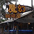 魔幻咖啡屋