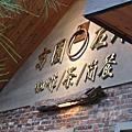 里港   方圓左岸咖啡館