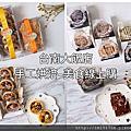 台南大飯店-手工烘焙美食線上購