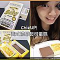 ChizUP!美式濃郁起司蛋糕