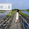 【宜蘭三星】安農溪分洪堰風景區