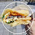 【宜蘭礁溪美食】柯氏蔥油餅+吳記花生捲冰淇淋