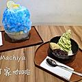 Machiya 町家咖啡
