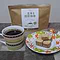 100%玄米熔煎咖啡