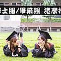 學士服系列