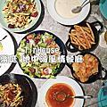 TinHouse 樂庭 地中海料理