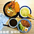 福田屋咖哩 黎明店