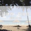 【菲律賓.長灘島】菲去長灘❙五天四夜遊記照片