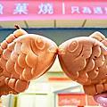 MeeTing魚菓燒