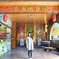 華秝茶油故事館
